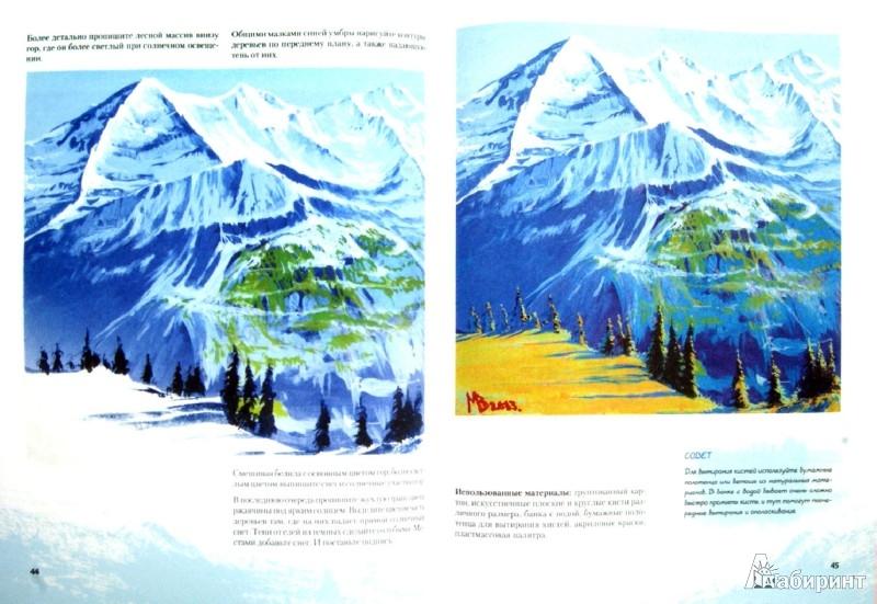 Иллюстрация 1 из 11 для Самоучитель по рисованию красками. Шаг за шагом (+CD) - Виктория Мазовецкая   Лабиринт - книги. Источник: Лабиринт