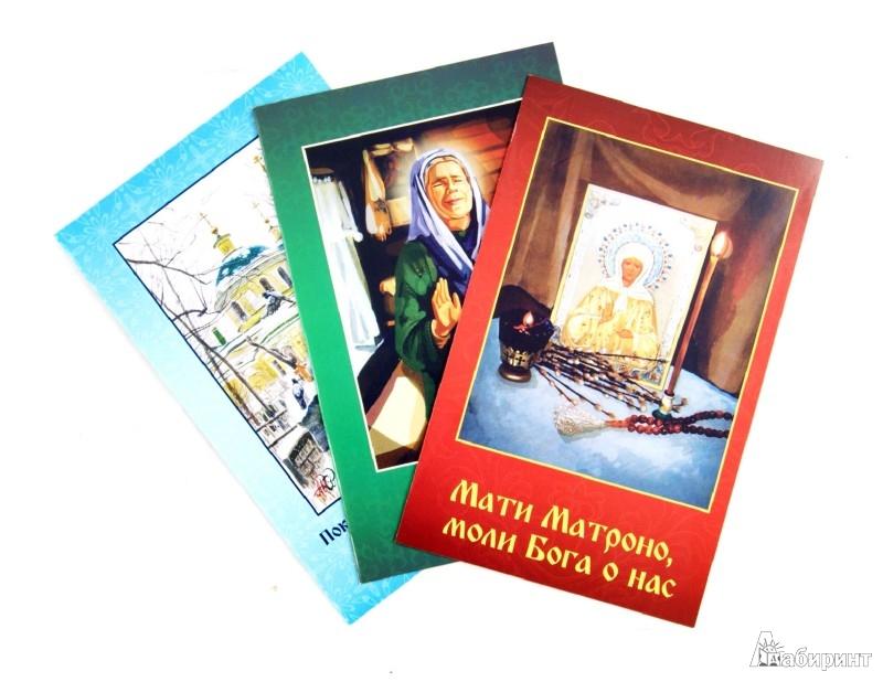 Иллюстрация 1 из 31 для Молитвенная помощь блаженной Матроны Московской (набор открыток) | Лабиринт - книги. Источник: Лабиринт