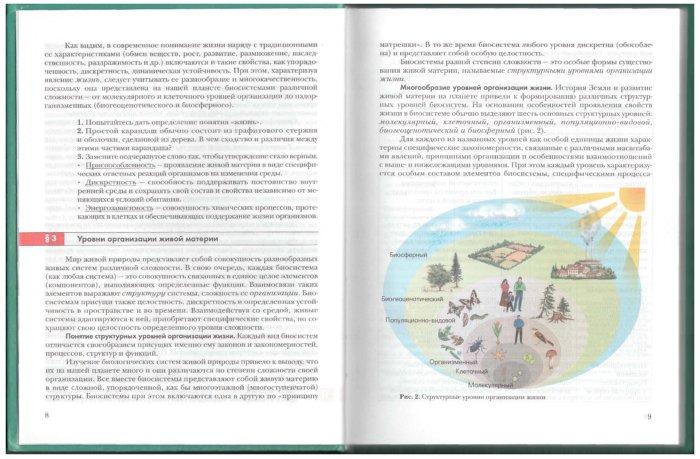 Иллюстрация 1 из 18 для Биология. 10 класс. Базовый уровень. Учебник. ФГОС - Пономарева, Корнилова, Лощилина | Лабиринт - книги. Источник: Лабиринт