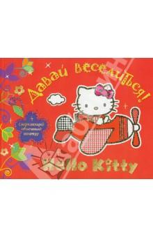 Hello Kitty. Давай веселиться! Альбом для раскрашивания. Картинки с цветным объемным контуром