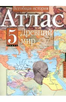 Атлас. 5 класс. Всеобщая история. Древний мир