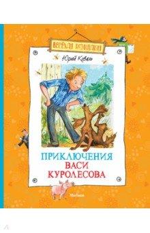 Приключения Васи Куролесова, Коваль Юрий Иосифович