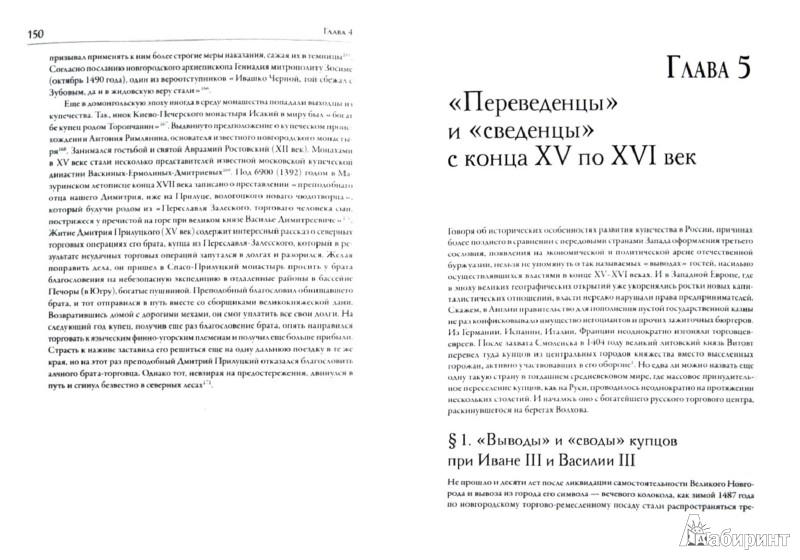 Иллюстрация 1 из 14 для Средневековое русское купечество - Валерий Перхавко | Лабиринт - книги. Источник: Лабиринт