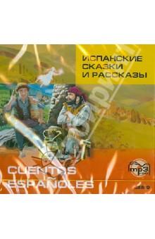 Испанские сказки и рассказы (CDmp3)Другое<br>CDmp3-диск к одноименному изданию.<br>Диктор Альберт Гальес Гальофре.<br>Длительность записи: 143 минуты<br>Не рекомендовано для прослушивания лицам моложе 12 лет.<br>Сделано в России.<br>
