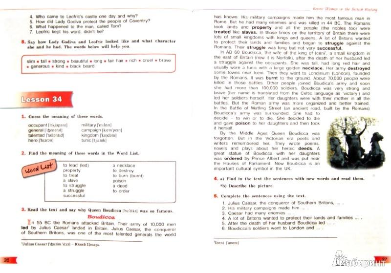 Английский язык 5 Класс Фгос Учебник