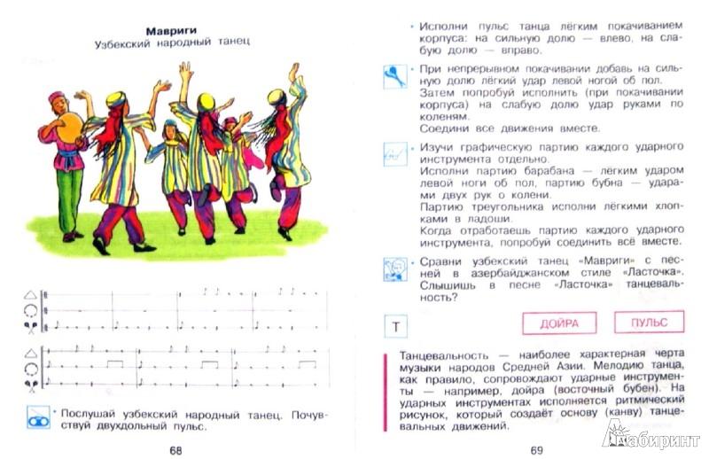 Класс учебник фгос челышева