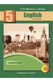 Английский язык 5 класс с.г тер-минасова решебник