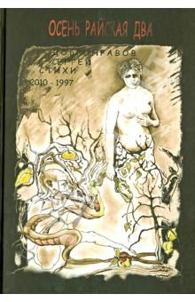 Осень Райская ДваСовременная отечественная поэзия<br>Для тех, кто, как и я, очарован неумо-постигаемостью превращения звуков, вещей и поступков в плоский черно-белый ряд, условно именуемый текстом.<br>