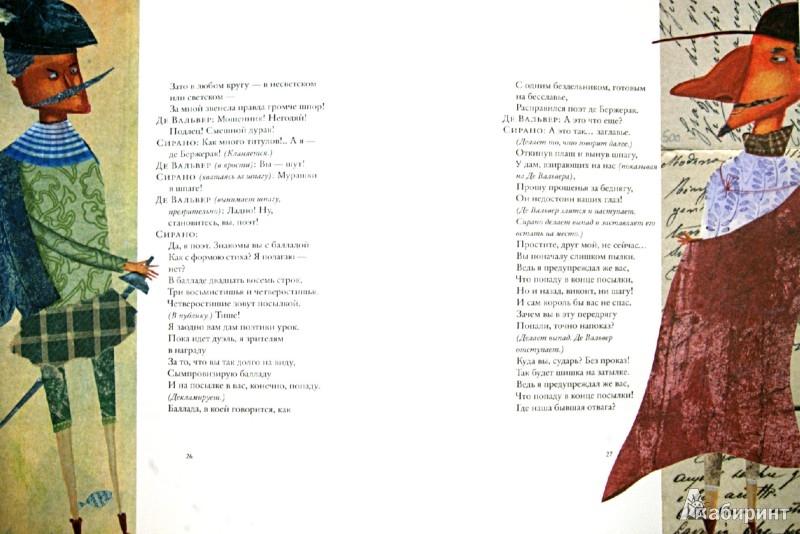 Иллюстрация 1 из 12 для Сирано де Бержерак - Стефано Бенни   Лабиринт - книги. Источник: Лабиринт