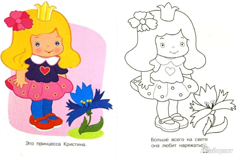 Иллюстрация 1 из 12 для Маленькие принцессы   Лабиринт - книги. Источник: Лабиринт