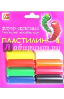 Пластилин флуоресцентный, 8 цветов + стек (12С 765-08) Луч