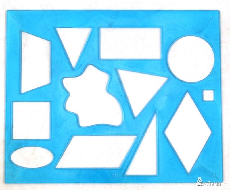 Иллюстрация 1 из 4 для Трафарет геометрических фигур №1, в ассортименте (12С 836-08)   Лабиринт - игрушки. Источник: Лабиринт