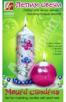 Набор для лепки свечей Перламутровый воск (5 цветов) (20С 1359-08)Работаем с воском, гелем, мылом<br>Набор для лепки свечей.<br>В наборе: пластины мягкого воска (5 цветов), фитиль, стек, буклет-инструкция.<br>Не рекомендовано детям младше 3-х лет.<br>Для детей от 3 лет.<br>Сделано в России.<br>