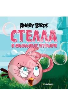Angry Birds. Стелла и мыльные пузыри