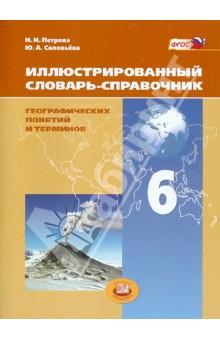 Справочники, пособия, тесты, задания по географии