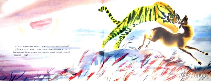 Иллюстрация 1 из 36 для Глупый тигр. Тибетская народная сказка   Лабиринт - книги. Источник: Лабиринт