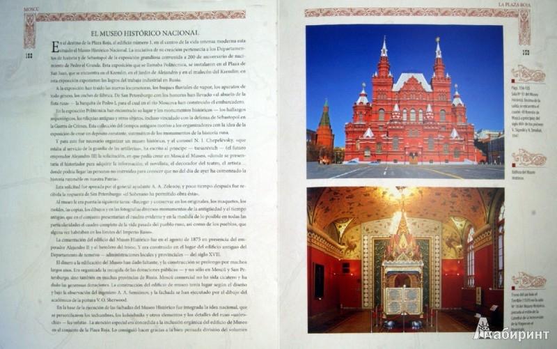 Иллюстрация 1 из 2 для Moscu - Nadezhda Ionina   Лабиринт - книги. Источник: Лабиринт