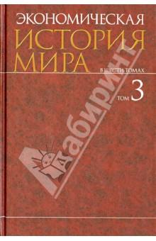 Экономическая история мира. В 6-ти томах. Том 3