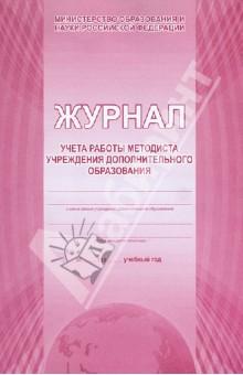 Журнал учета работы методиста учреждения дополнительного образования