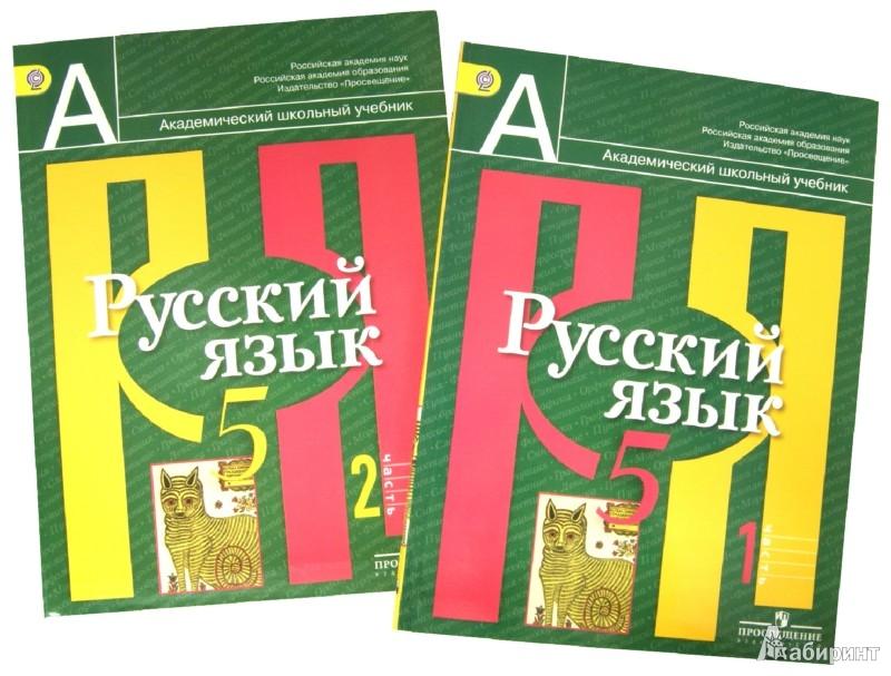 язык учебник решебник русский 5 класса