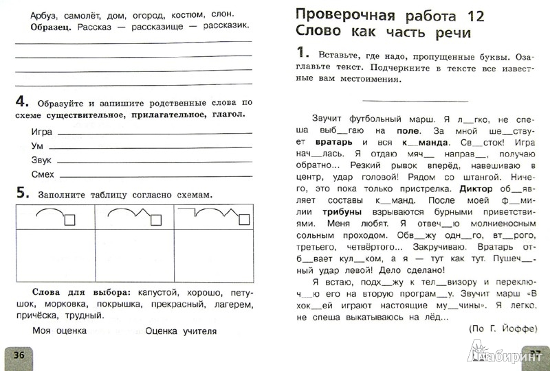 Решебник С.ю.михайлова 3 Класс