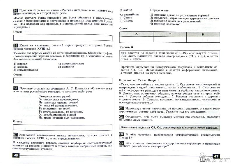 истории данилов 1-2 задания тестовые к по главе 7 гдз класс