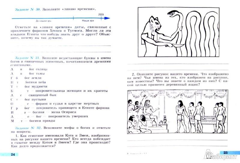 решебник история 5 класс рабочая тетрадь 2 часть чернова ответы