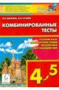 Комбинированные тесты. 4-5 класс. Русский язык, литературное чтение и развитие речи, математика