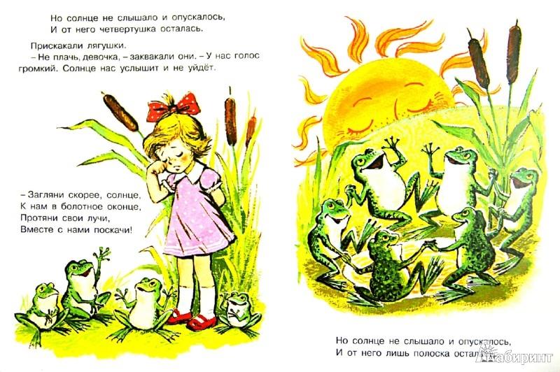 Иллюстрация 1 из 23 для Таня и солнышко - Леонид Яхнин | Лабиринт - книги. Источник: Лабиринт