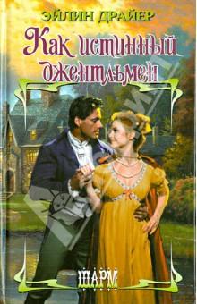 Как истинный джентльменИсторический сентиментальный роман<br>Грейс Фэрчайлд уверена - она далеко не красавица, и тем более не светская львица. Но когда обаятельный повеса лондонского высшего общества случайно компрометирует ее и решает поступить как джентльмен, предложив девушке руку и сердце, она отвечает согласием.<br>Грейс не верит, что легкомысленный Диккан Хиллиард способен полюбить ее, - разве умеют любить циничные соблазнители? Однако в действительности Хиллиард, за которым охотится таинственный враг, терзается страстью и страхом невольно подвергнуть Грейс смертельной опасности…<br>