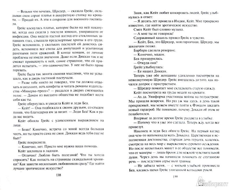 Иллюстрация 1 из 6 для Как истинный джентльмен - Эйлин Драйер | Лабиринт - книги. Источник: Лабиринт