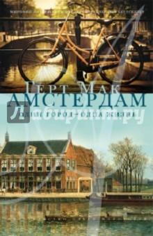 Амстердам. Один город - одна жизнь