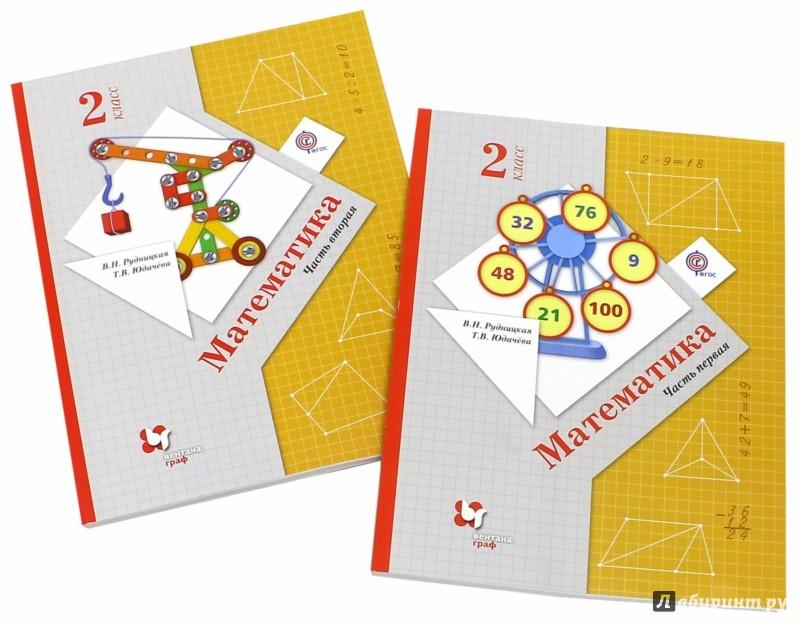 Иллюстрация 1 из 20 для Математика. 2 класс. Учебник. В 2-х частях. ФГОС - Рудницкая, Юдачева   Лабиринт - книги. Источник: Лабиринт