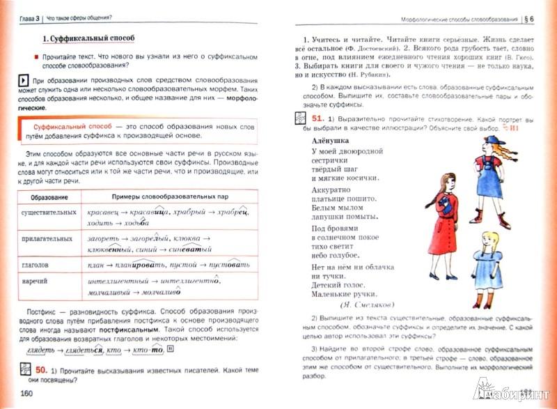 6 гдз класс шмелев часть язык русский 1 учебник