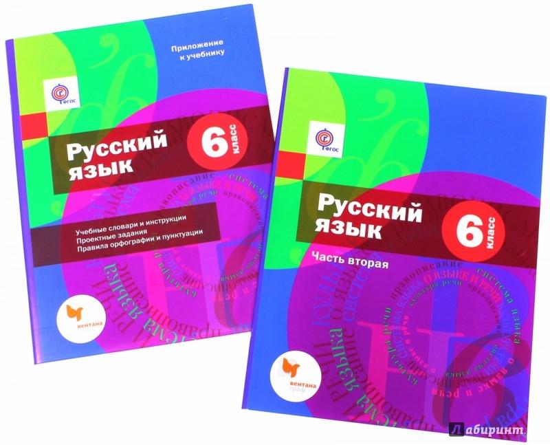 Язык класс русский шмелева фгос решебник а.д 6