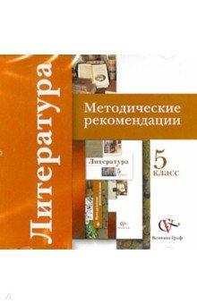 Литература. 5 класс. Методические рекомендации (CD)