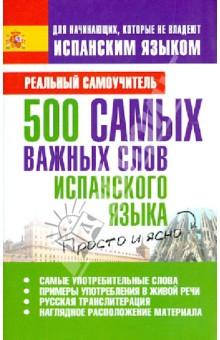 Матвеев Сергей Александрович 500 самых важных слов испанского языка