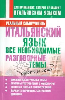 Матвеев Сергей Александрович Итальянский язык. Все необходимые разговорные темы