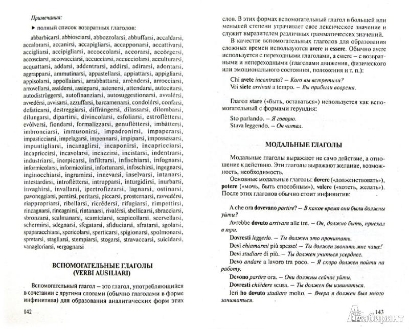 Иллюстрация 1 из 9 для Вся итальянская грамматика за 4 недели - Сергей Матвеев | Лабиринт - книги. Источник: Лабиринт