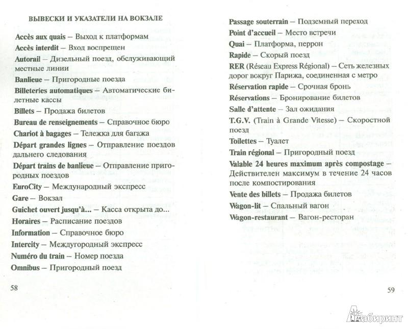 Иллюстрация 1 из 7 для Французский разговорник со словарем - Сергей Матвеев   Лабиринт - книги. Источник: Лабиринт