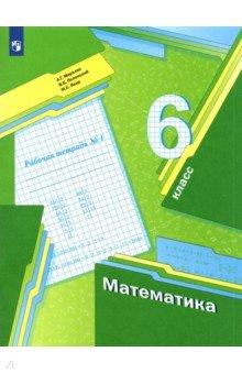 Математика. 6 класс. Рабочая тетрадь №1. ФГОС
