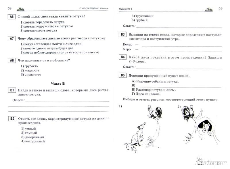 Гдз комплексные задания 2 класса