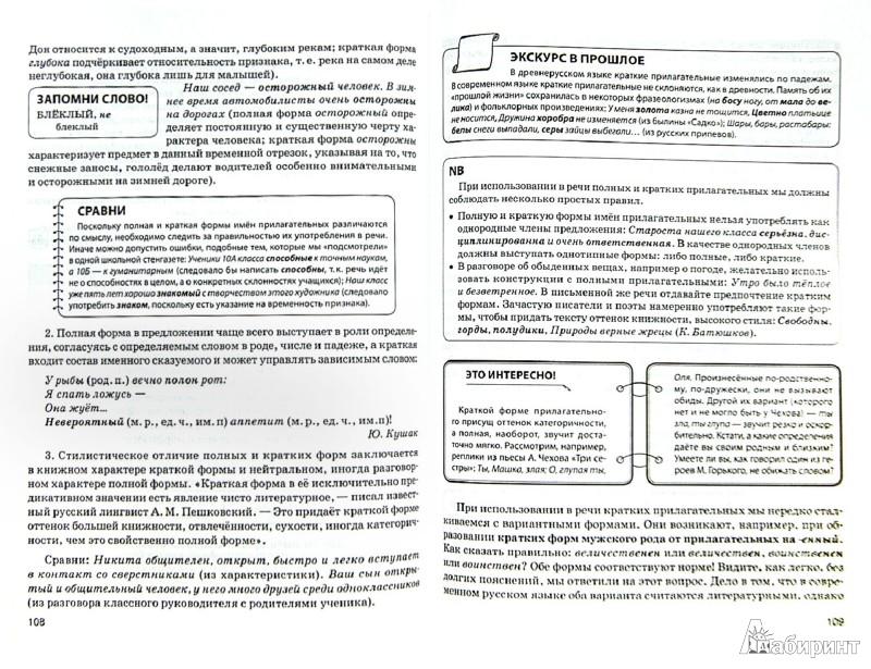 Иллюстрации к русский язык 10 класс