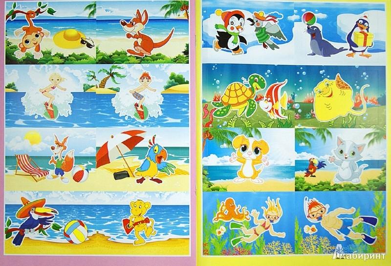 Иллюстрация 1 из 10 для Мобилка. Морские фотки. Книжка-раскраска с наклейками | Лабиринт - книги. Источник: Лабиринт