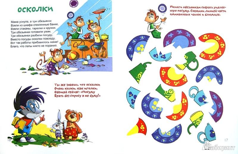 Иллюстрация 1 из 21 для Безопасность шаг за шагом - Анна Лукашева   Лабиринт - книги. Источник: Лабиринт