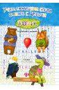 Малышенко Каролина Учим немецкие слова вместе с детьми: зоопарк