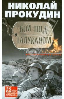 Бой под ТолуканомВоенный роман<br>Николай Прокудин, ветеран войны в Афганистане, награжденный двумя орденами Красной Звезды, медалями, майор запаса, представляет вторую книгу серии Горячие точки. В ней идет продолжение истории, начало которой правдиво и реально описано в первой книге серии - Рейдовый батальон.<br>И снова война, снова Афганистан… И опять чтение захватывает настолько, что порой забываешь, что читаешь не крутой вымышленный боевик, а реальные истории о реальных людях, - и смех, и кровь, и боль здесь настоящие.<br>Письмо автора эмоциональное и яркое, стиль отличается удивительной живостью. Советуем прочитать молодежи, чтобы знали, ветеранам-афганцам, чтобы вспомнили, и всем, всем, всем, кто любит хорошие книги.<br>