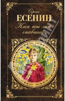 Клен ты мой опавший...Классическая отечественная поэзия<br>Есенин был живым, бьющимся комком той артистичности, которую вслед за Пушкиным мы зовем высшим моцартовским началом, моцартовской стихиею, - сказал о Есенине другой поэт, Борис Пастернак. Может быть, именно поэтому Сергей Есенин, чей поэтический дар расцвел еще в начале прошлого века, столь близок нам. Он по-прежнему самый читаемый, самый популярный, воистину народный поэт.<br>В книгу включены стихотворения, поэмы, проза.<br>