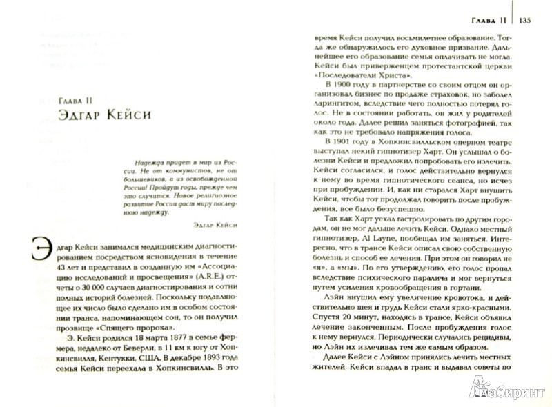 Иллюстрация 1 из 4 для Вы - ясновидящий! Как открыть третий глаз - Ольга Муратова   Лабиринт - книги. Источник: Лабиринт