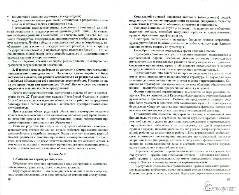 Демоверсия огэ 9 класс обществознание 2017 год - 59c